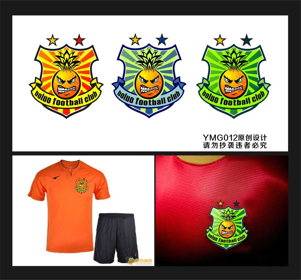 徽标图片下载 菠萝 足球俱乐部 徽标 卡通 发怒 呲牙 盾牌 活力 丝带