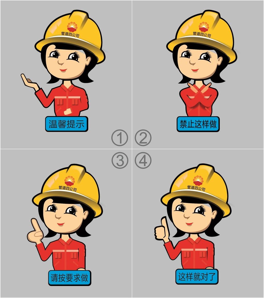 中石油工人卡通人物设计女