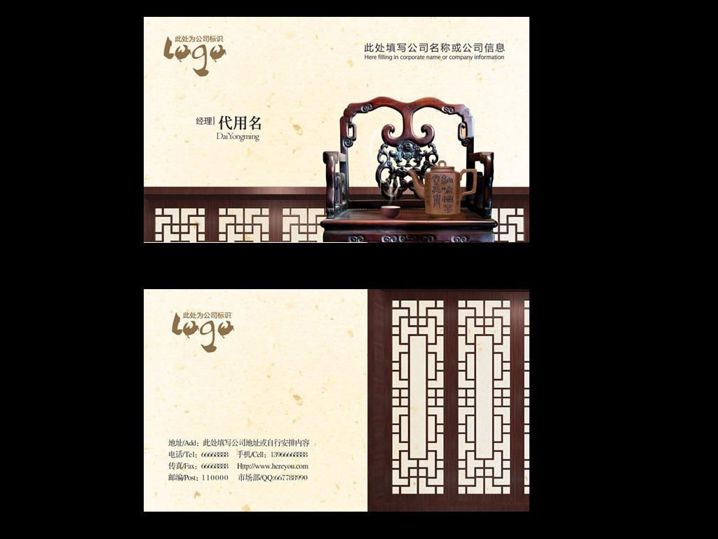 古典花木家具名片设计模板下载