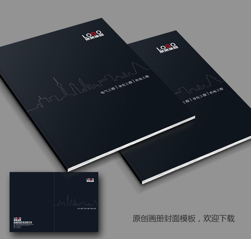 黑色高档画册封面设计模板下载(图片编号:11633025)图片
