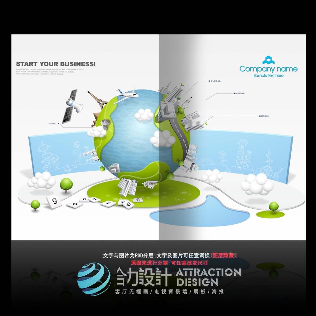 地球 网络 互联网 地产 商务画册 画册封面 封面设计 科技画册 it图片