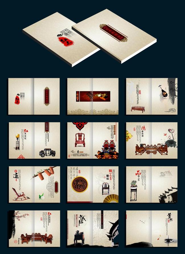 红木家具画册图片下载