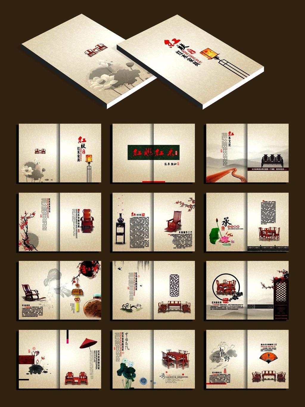 红联红木家具画册图片下载