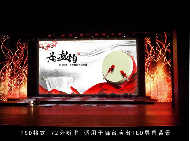 中国风演出led舞台背景设计