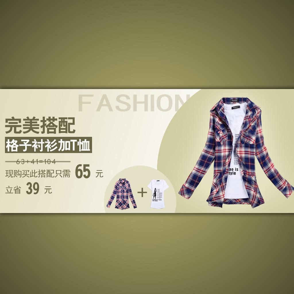 淘宝女士衬衫宣传海报装修模板psd素材