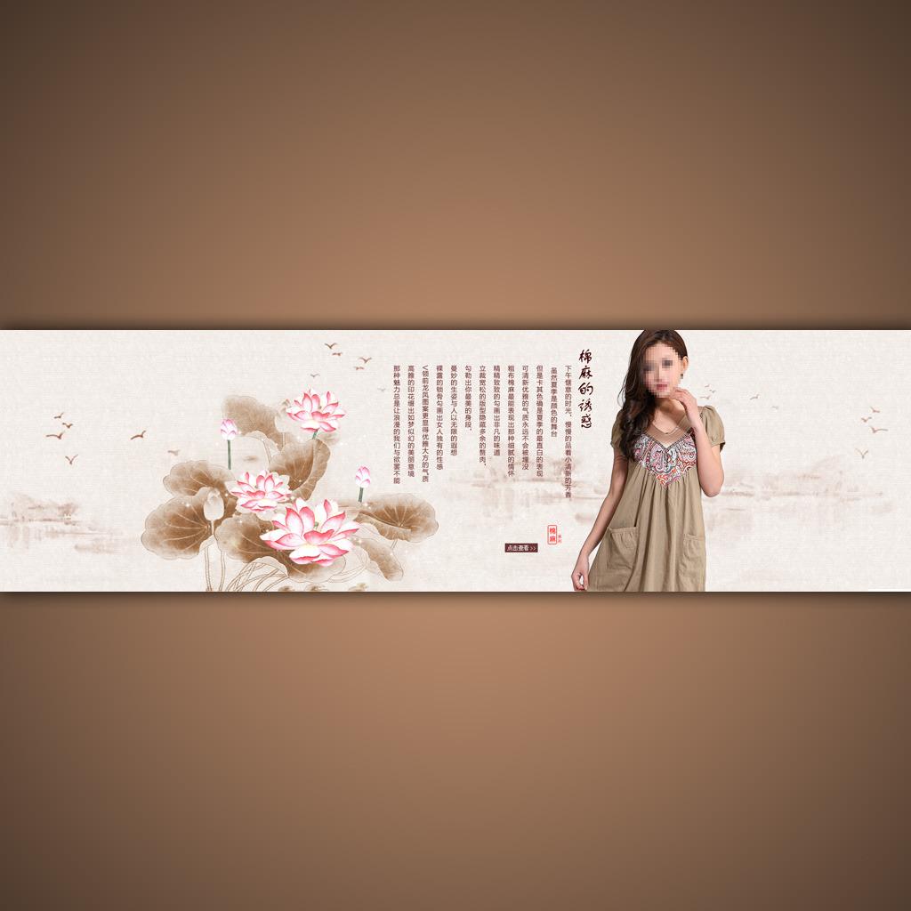 淘宝网店古典女装促销海报模板psd素材