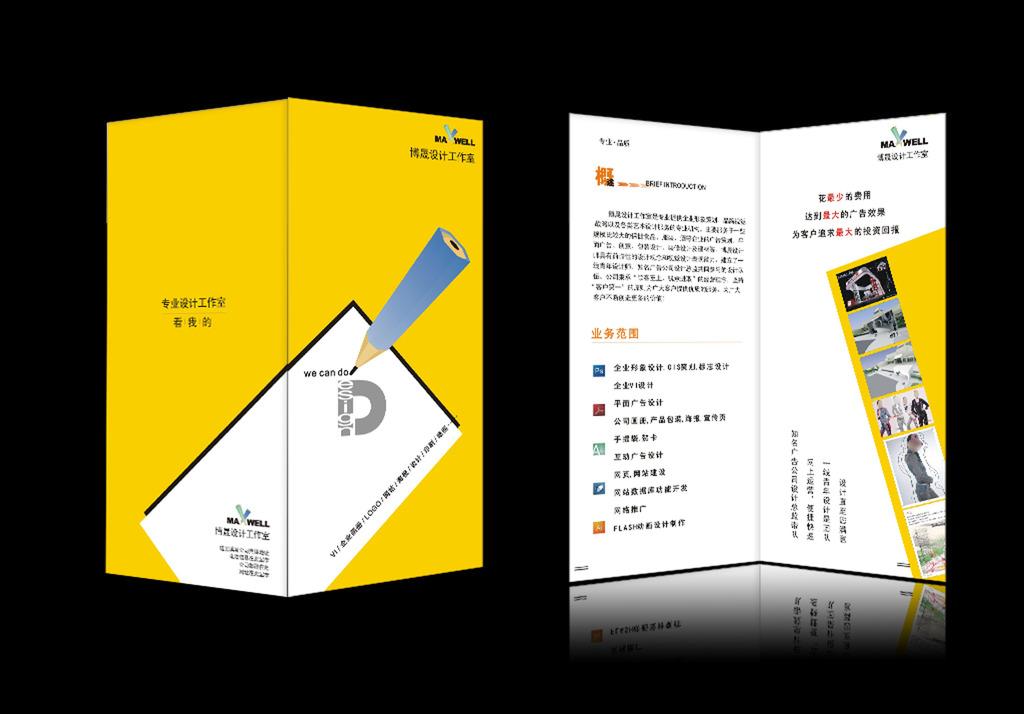 设计工作室折页海报设计模板下载(图片编号:11639485)