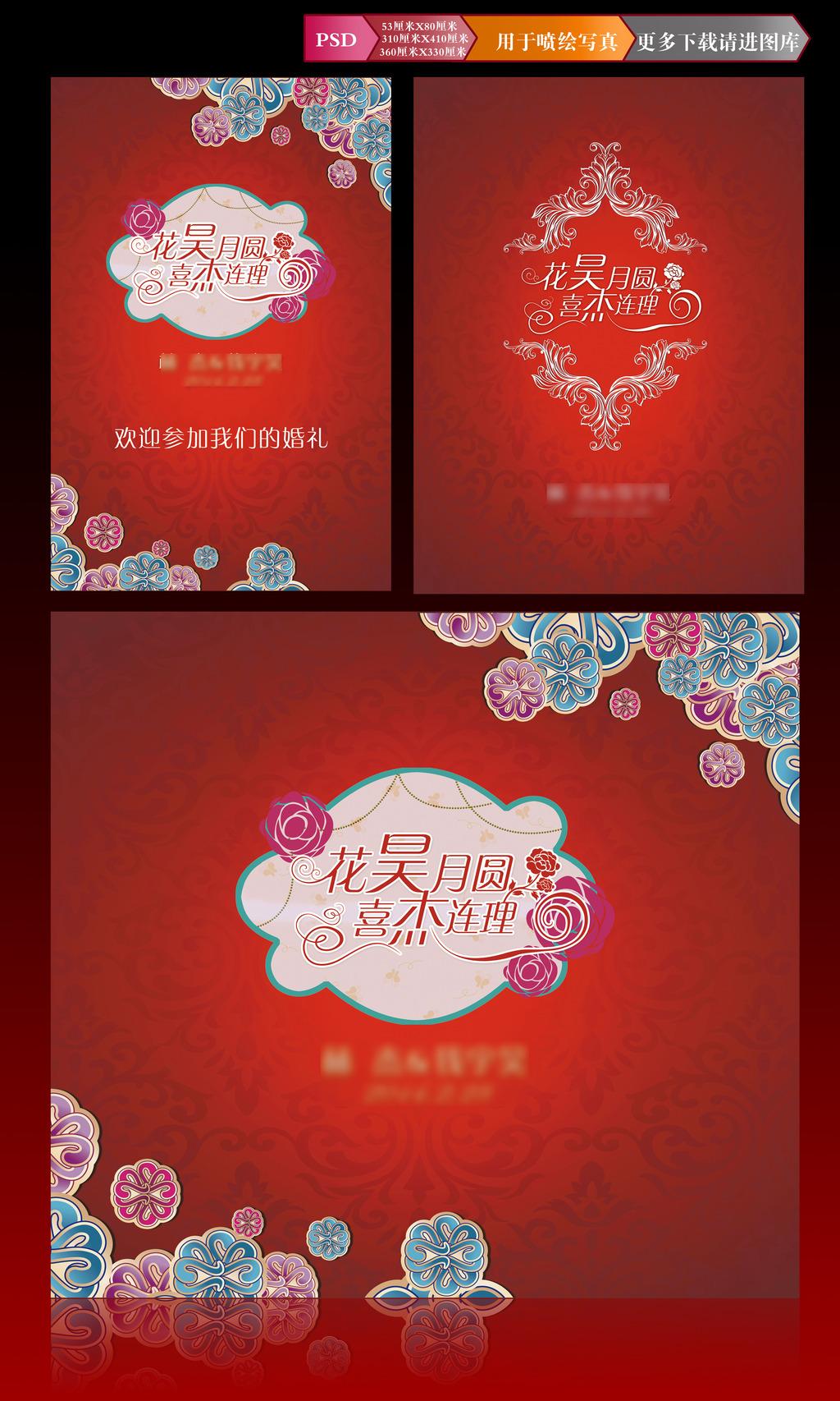 模板下载 简单大气中式婚庆背景图片下载 婚庆婚礼现场舞台背景背景板