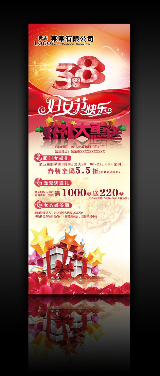 三八妇女节商业x展架模板下载(图片编号:11643305)