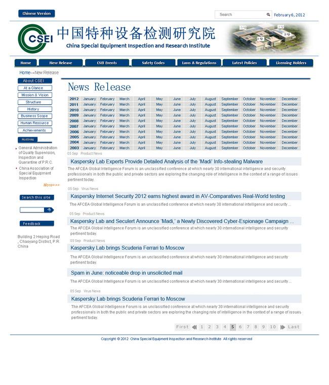 平面设计 网页设计模板 政府网页模板 > 特种设备列表页面设计  下一图片
