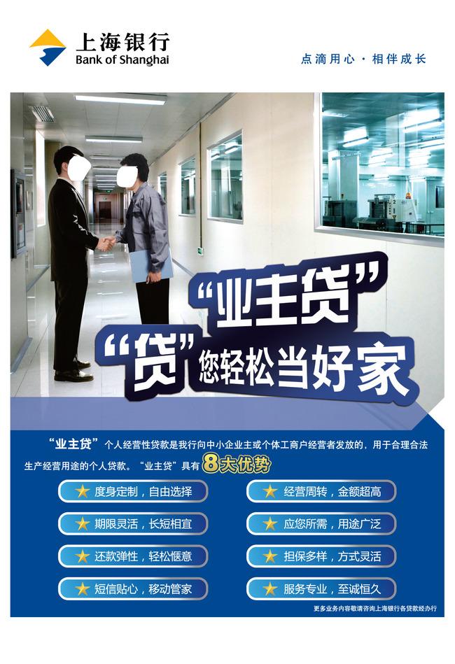 上海银行业主贷海报广告设计图片