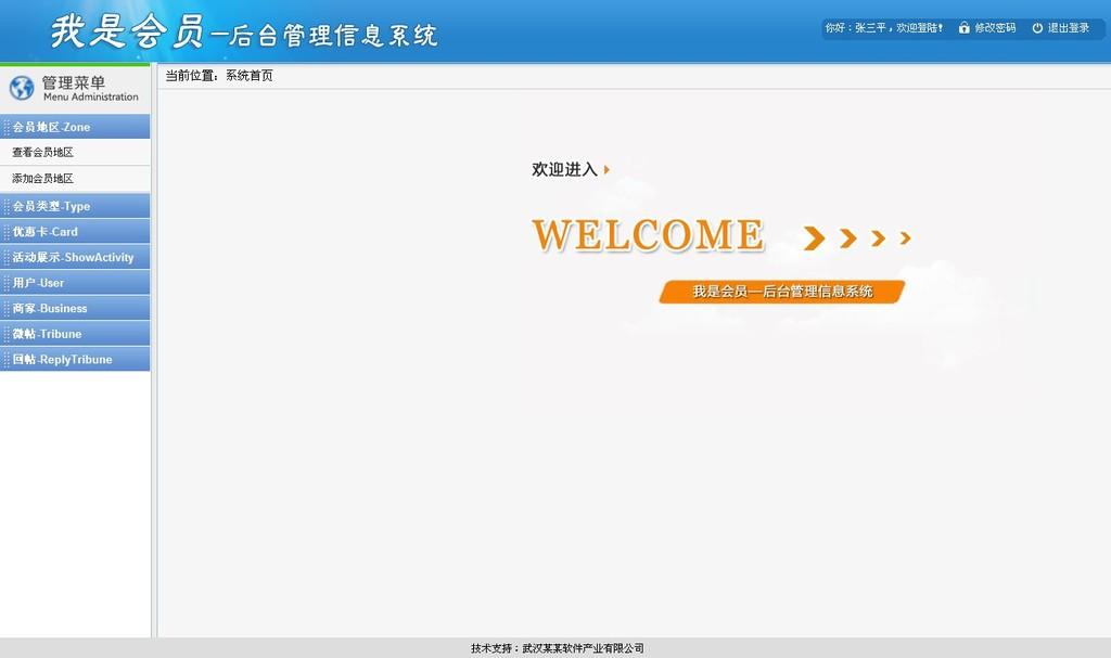 一套蓝色ui后台系统html源码模板下载(图片编号:)_ui