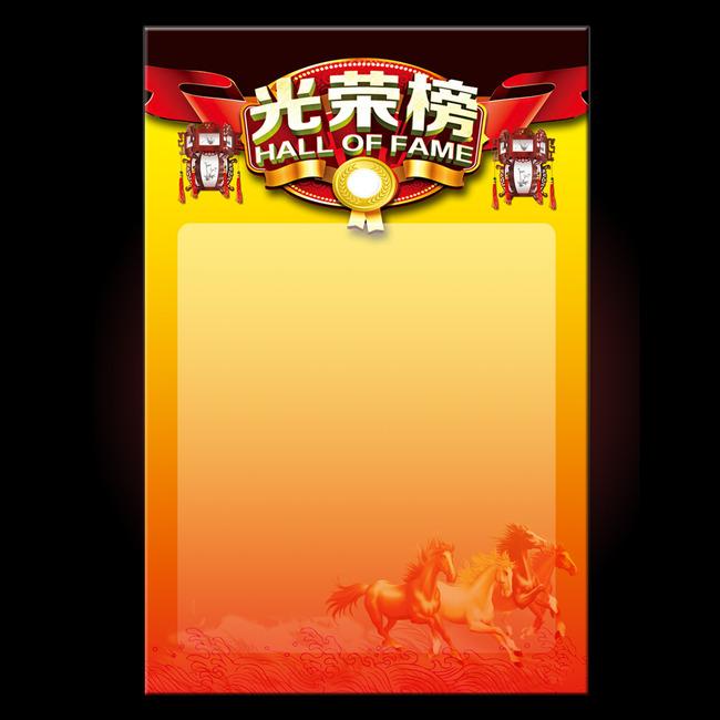 光荣榜大气精美通用展板宣传栏海报设计模板下载(图片