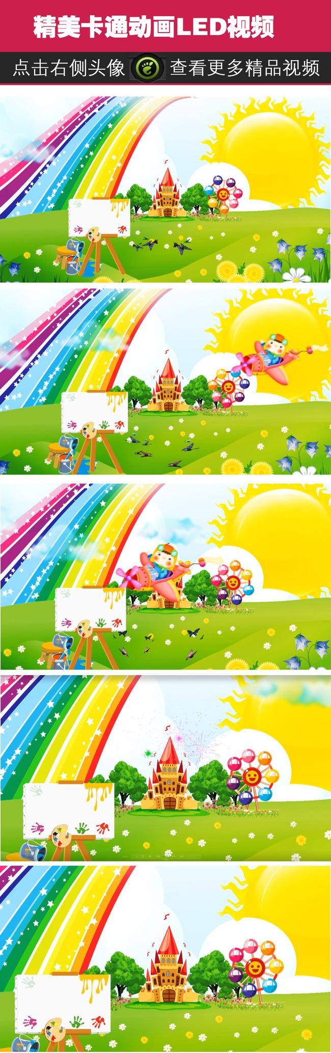 精美可爱卡通动画场景舞台led背景视频图片