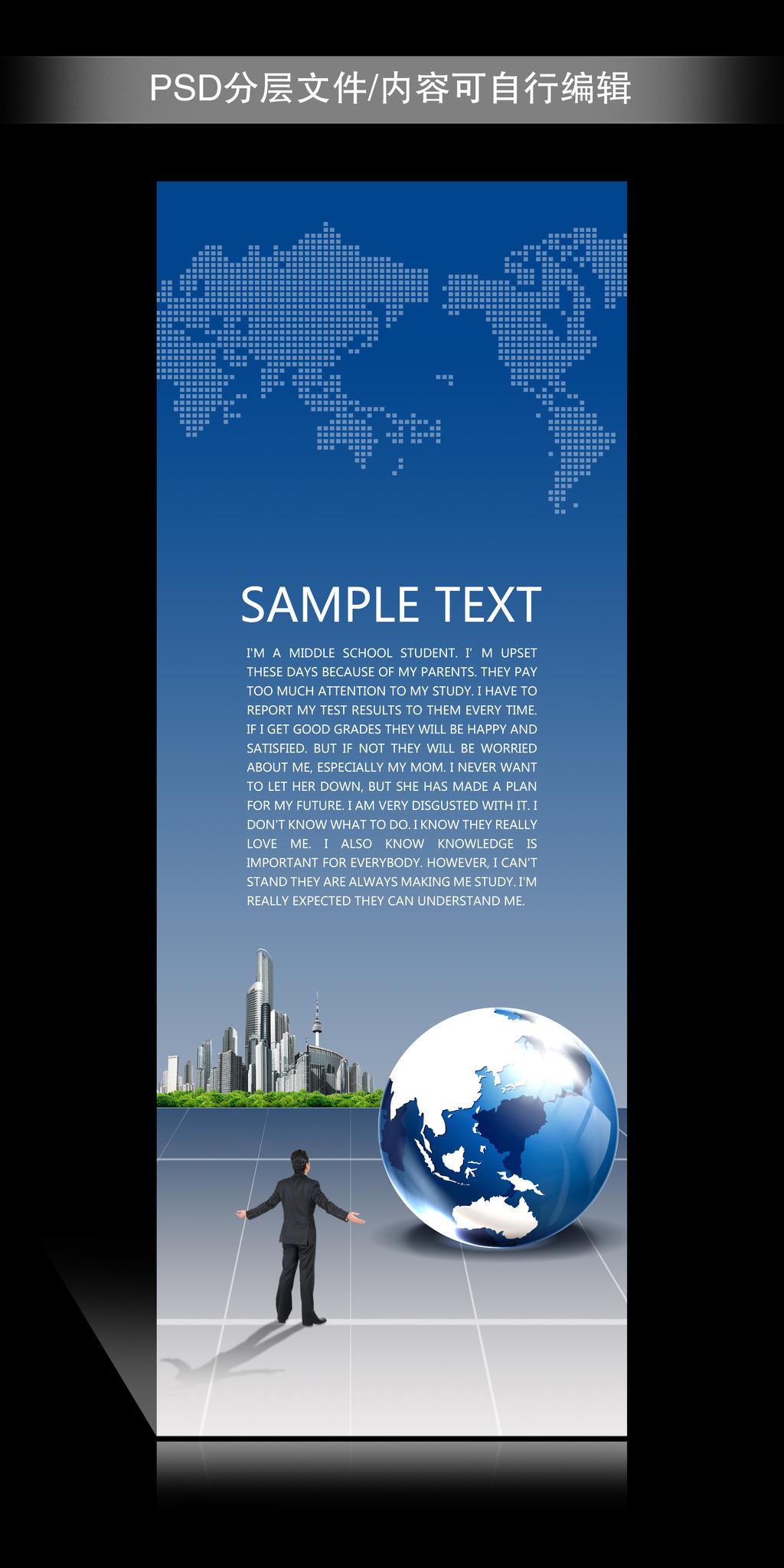 蓝色背景展架易拉宝模板下载 蓝色背景展架易拉宝图片下载 商务科技