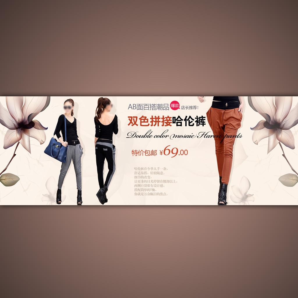 装修 模板/[版权图片]淘宝网店女士裤子海报模板装修psd源文件