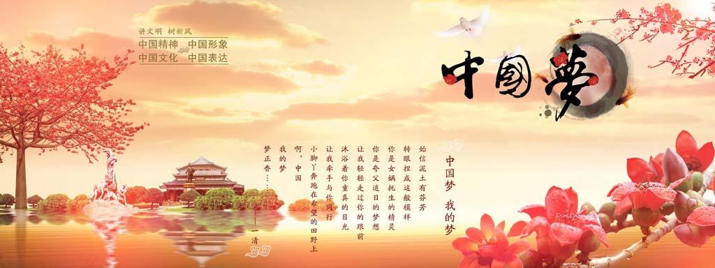 中国梦背景展示模板模板下载