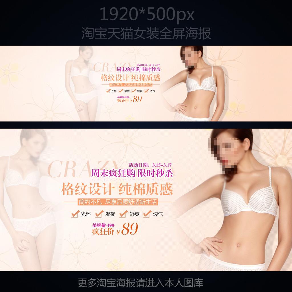 女装内衣淘宝促销海报设计
