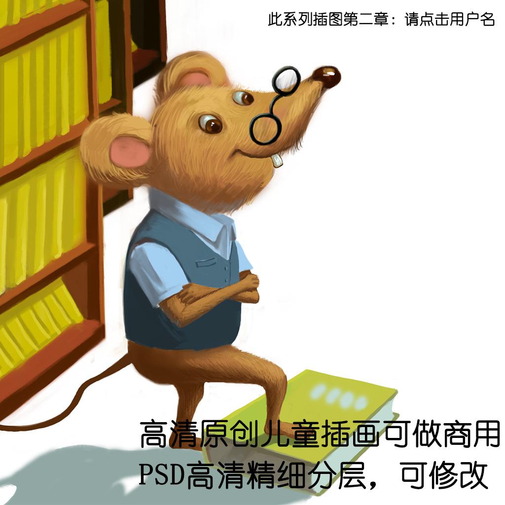 儿童书籍商业插图儿童漫画手绘插图