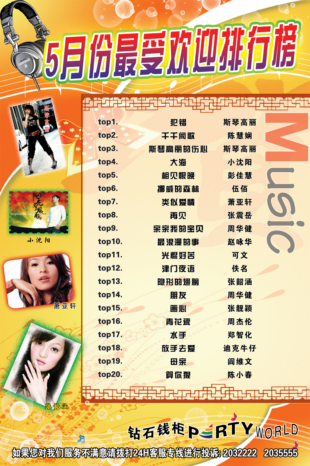 ktv歌曲排行榜模板下载