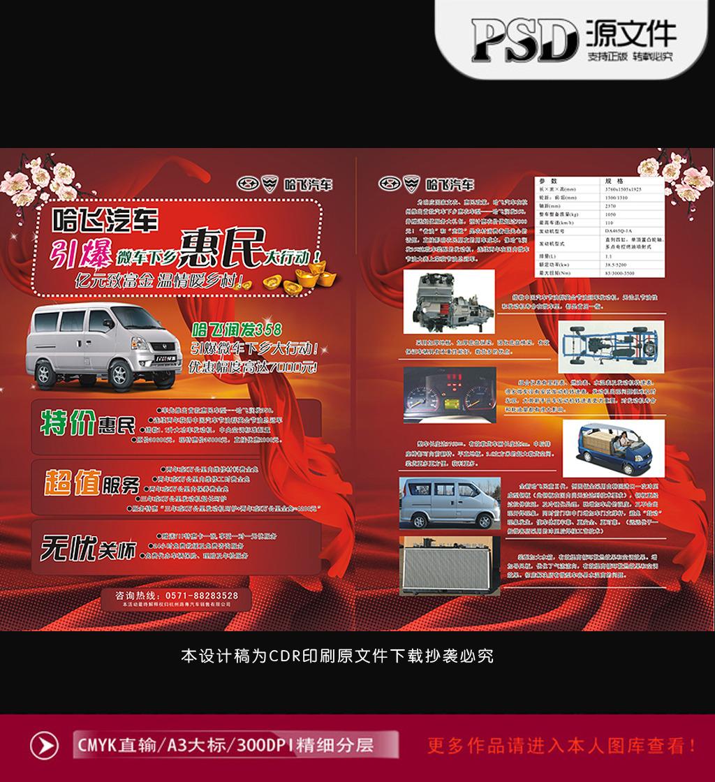 汽车行业设计模板下载(图片编号:11650524)_彩页|dm单图片