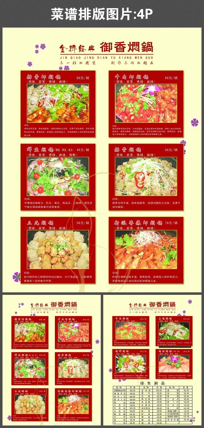 菜谱排版图片模板下载