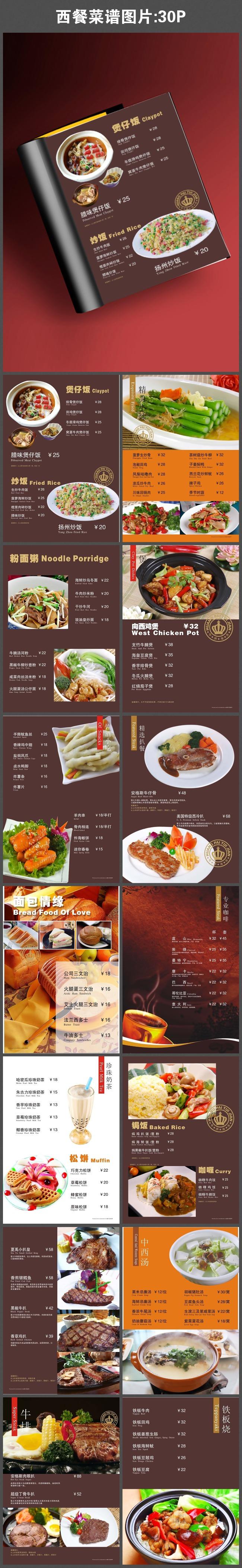 西餐菜谱图片模板下载(图片编号:11650936)_菜单 菜谱