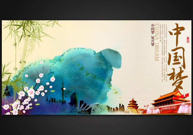 中国梦水墨风格海报
