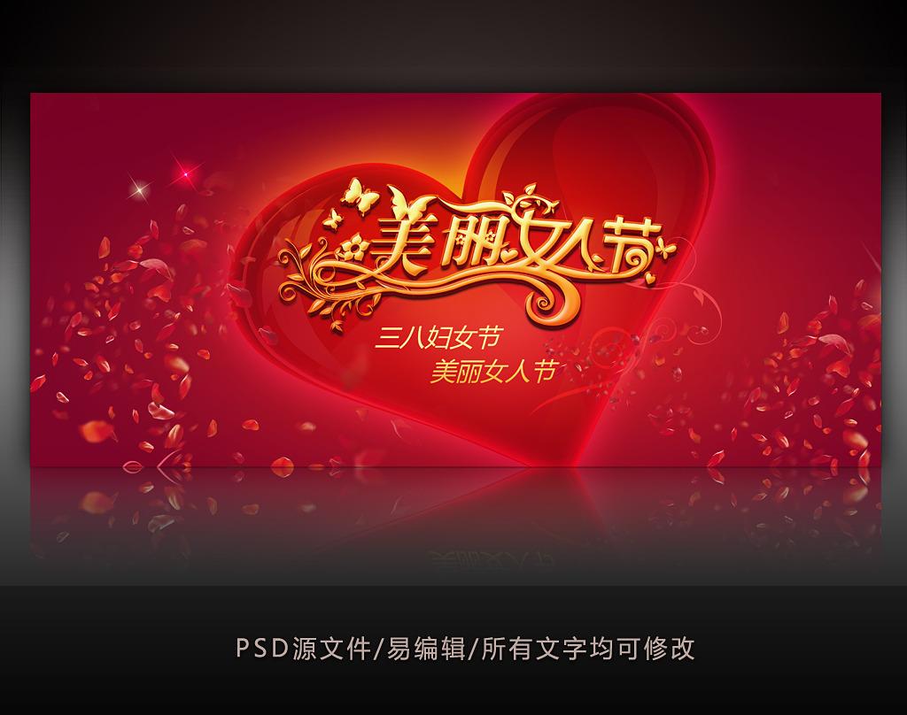 三八妇女节展板宣传单背景模板下载(图片编号:)_妇女