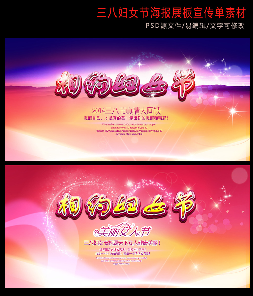 三八妇女节海报展板宣传单背景模板下载(图片编号:)