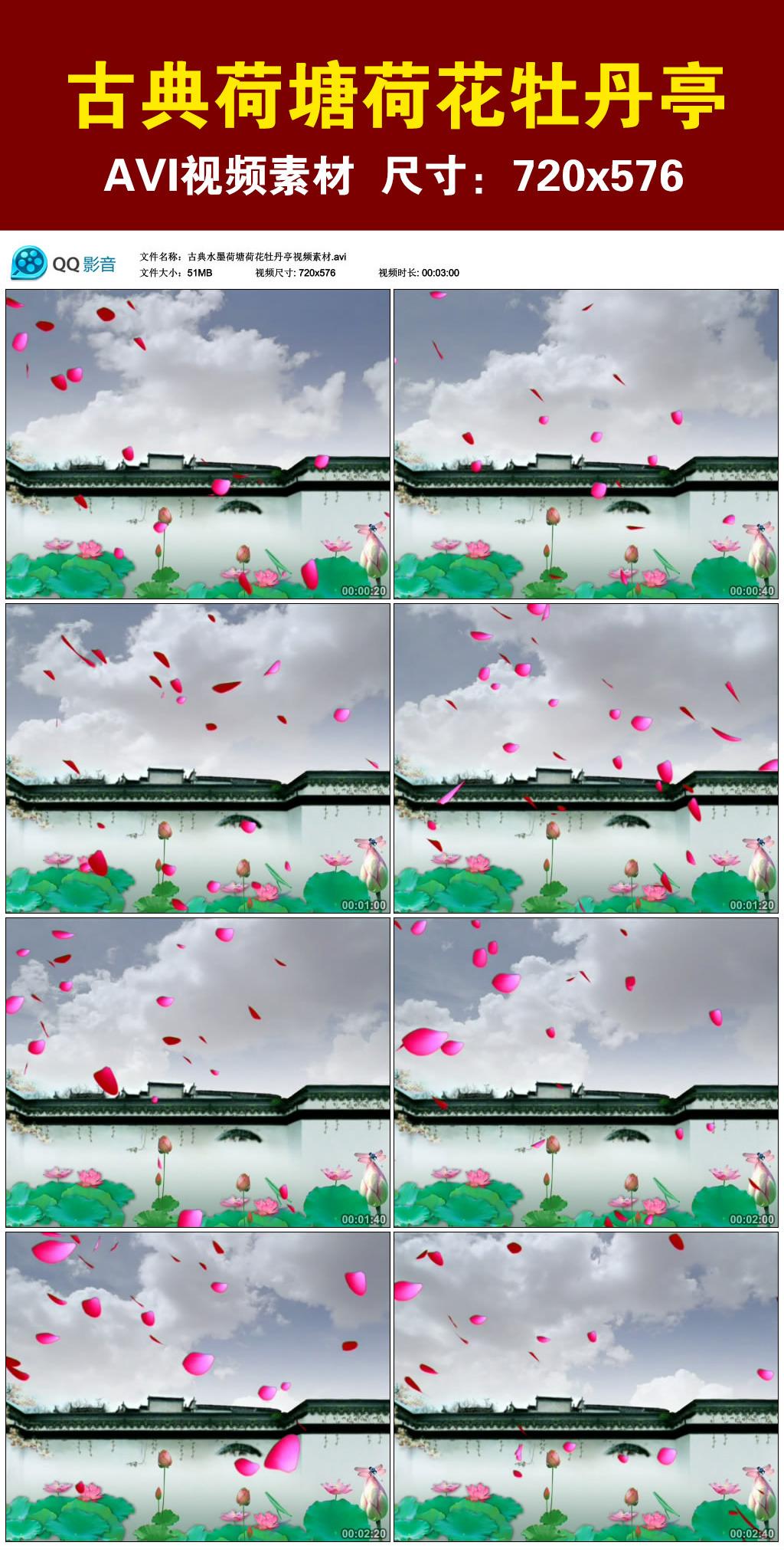 典水墨荷塘荷花牡丹亭视频素材模板下载 11652597 动态 特效 背景视
