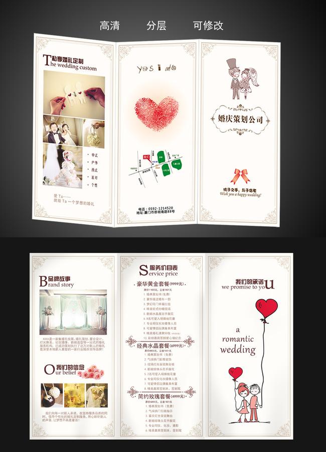 平面设计 宣传单 其他 > 浪漫韩式婚庆婚礼三折页宣传单dm价格表