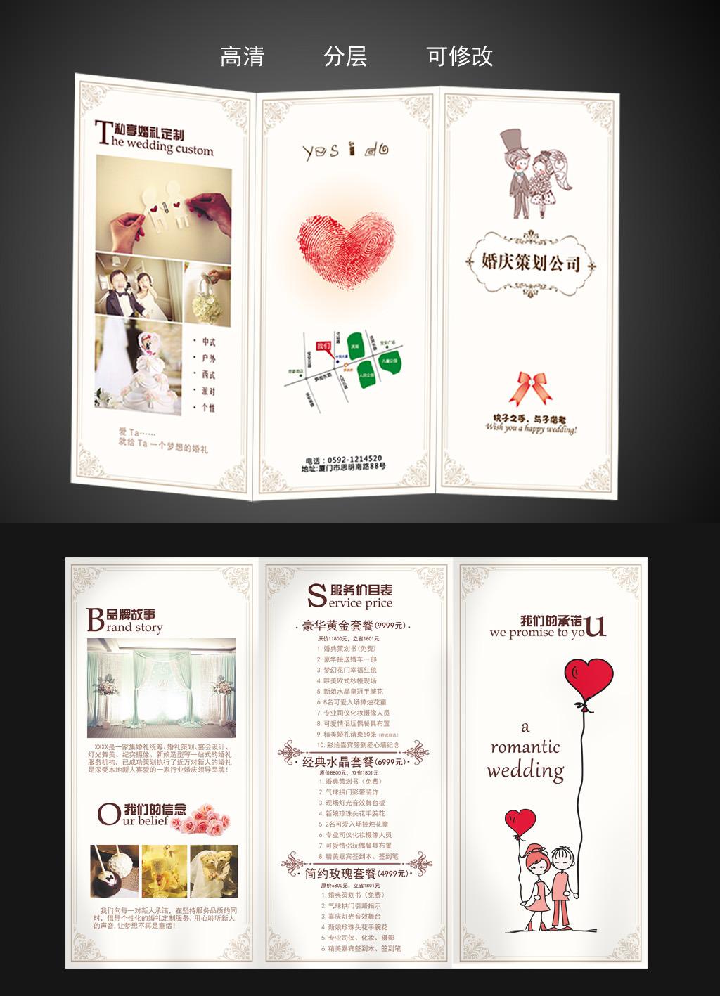 精美婚庆婚礼策划宣传单折页价格表模板