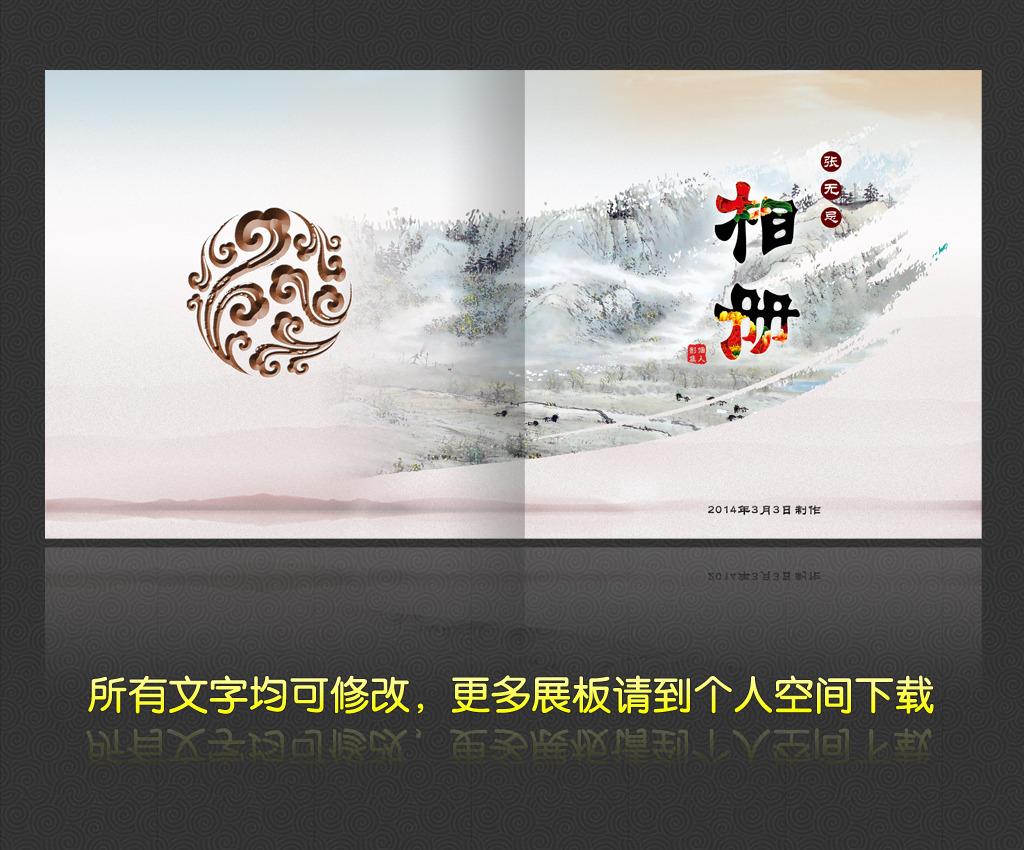 影集相册封面设计模板模板下载