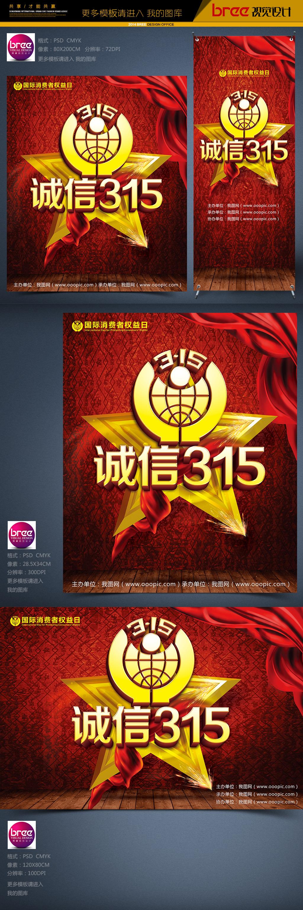诚信315宣传活动海报315易拉宝模板下载