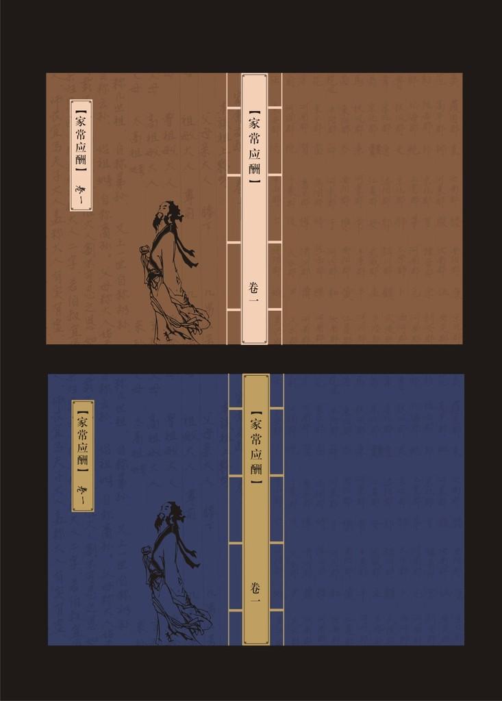 书籍封面设计 家谱设计图片