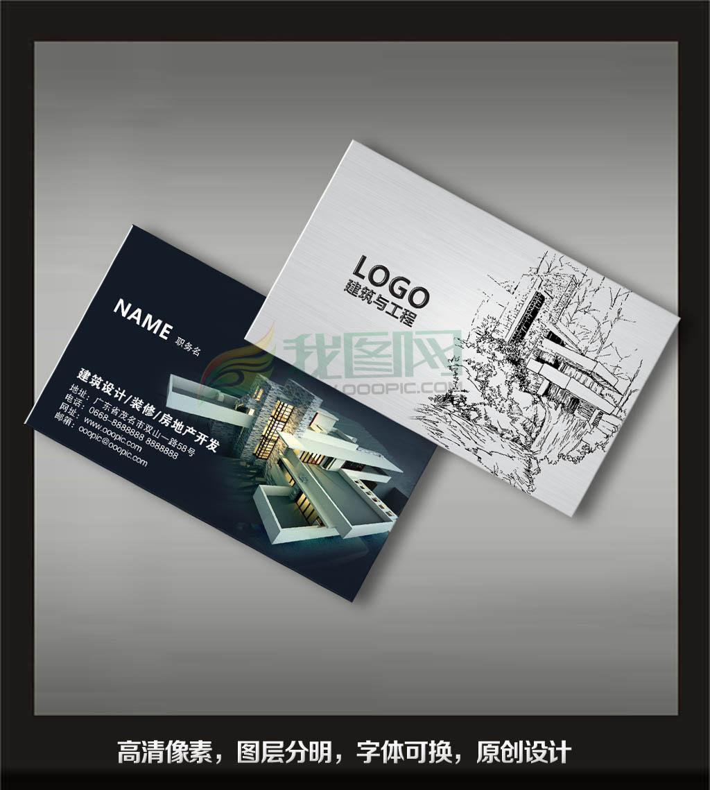 psd建筑工程设计师装潢名片模板下载 psd建筑工程设计师装潢名片图片