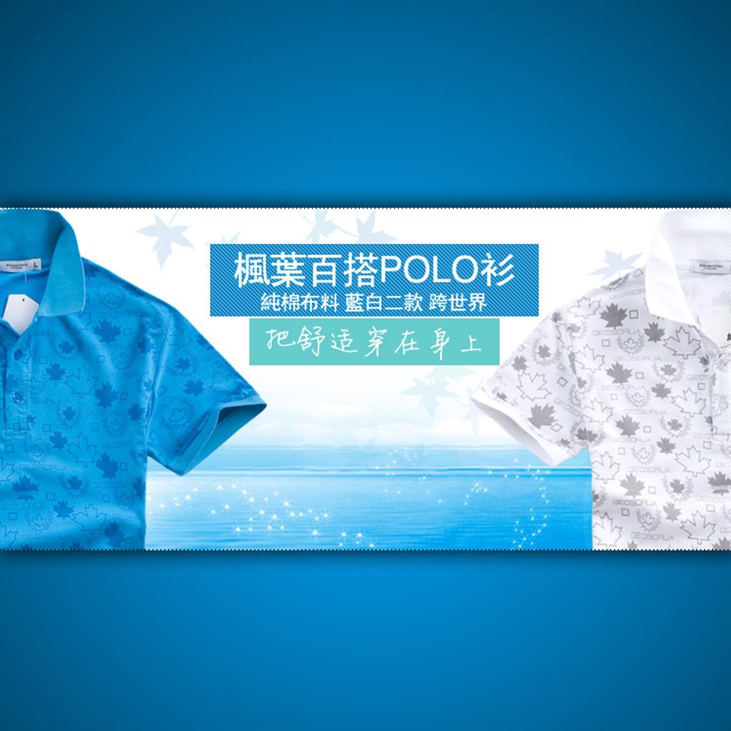 淘宝网店t恤海报装修设计psd下载模板下载(图片编号:)