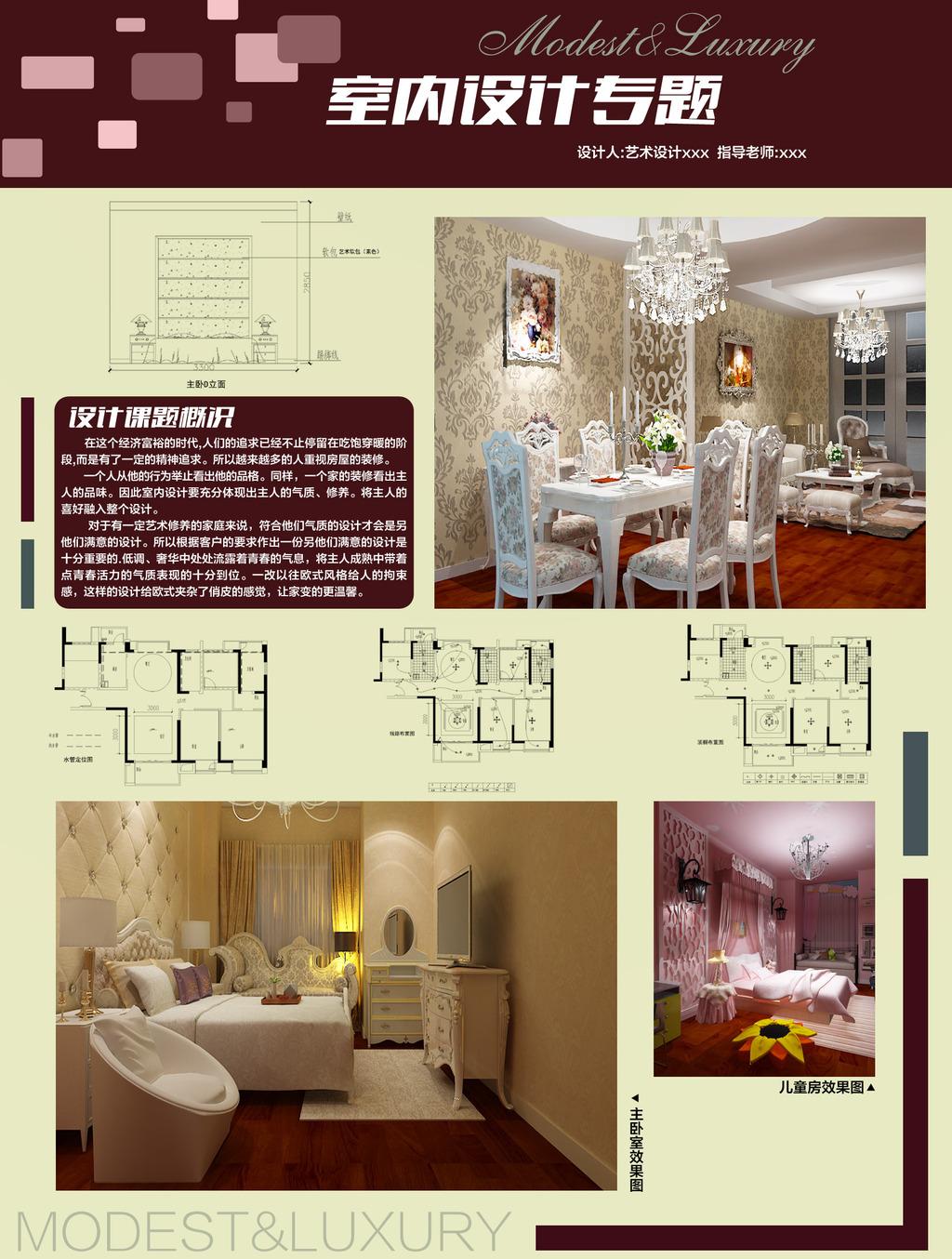 室内设计专题毕业作业论文展板平面图纸