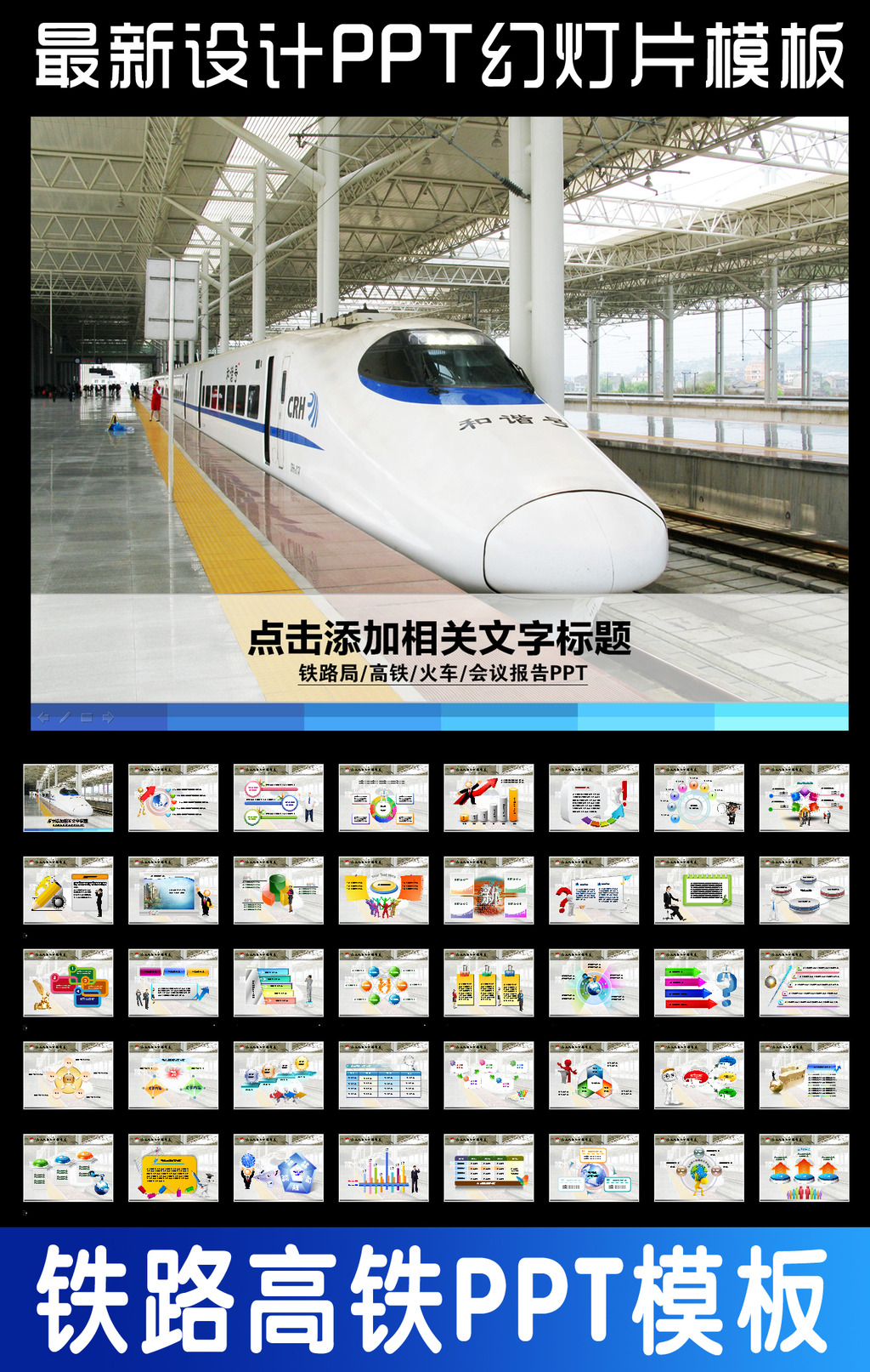 高铁动车和谐号火车PPT模板模板下载 11656140 综合PPT