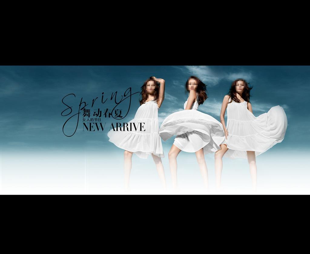 春季女装全屏海报模板