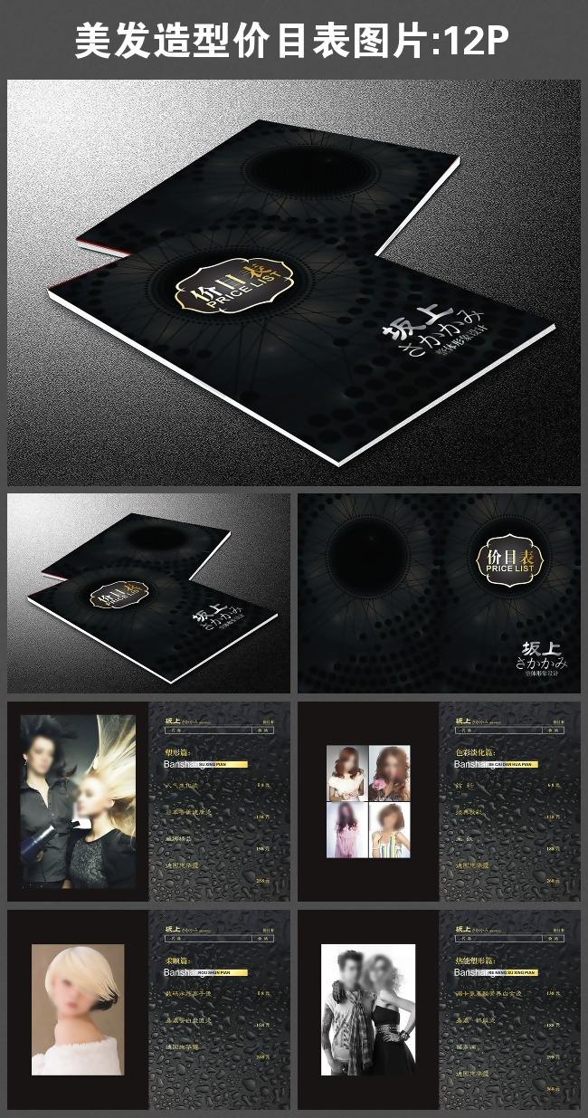 平面设计 画册设计 其它画册设计 > 美发造型价目表图片  下一张&nbsp