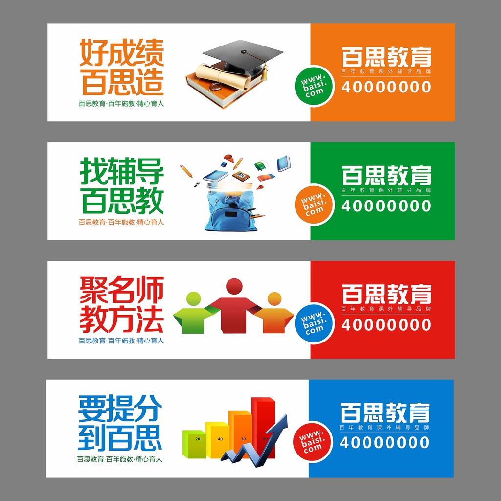 培训学校招生广告模板下载(图片编号:11658100)