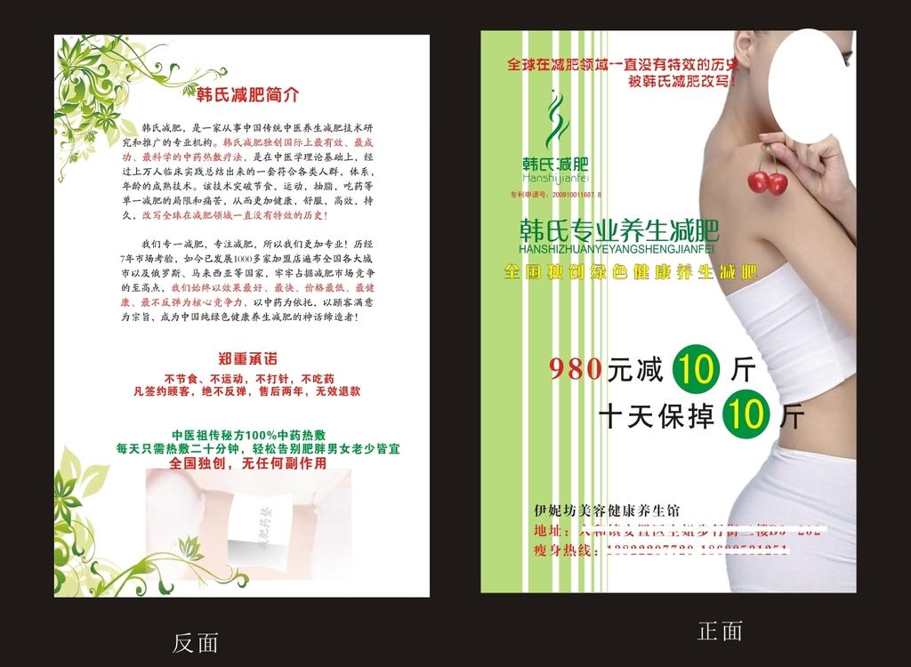 减肥宣传单模板下载 减肥宣传单图片下载