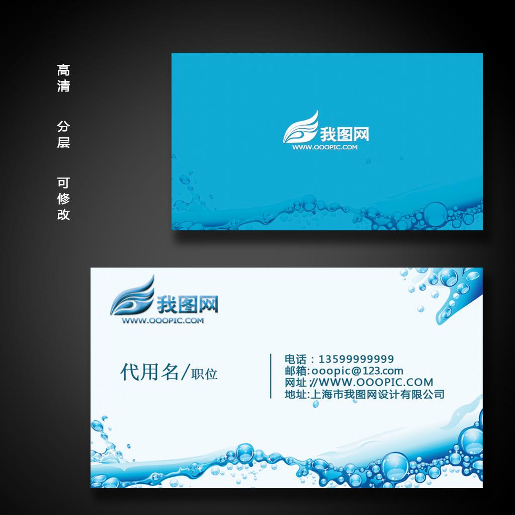 蓝色水资源自来水动感水波名片设计模板