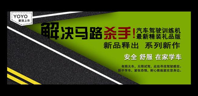 淘宝宣传创意海报模板下载(图片编号:11658954)_汽车