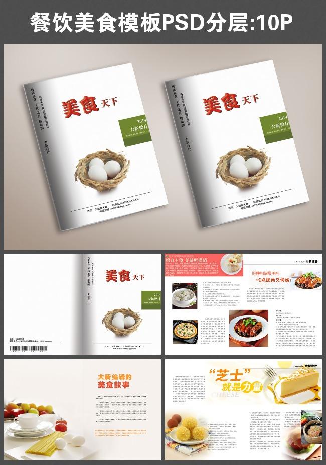 模板/[版权图片]餐饮美食模板PSD分层