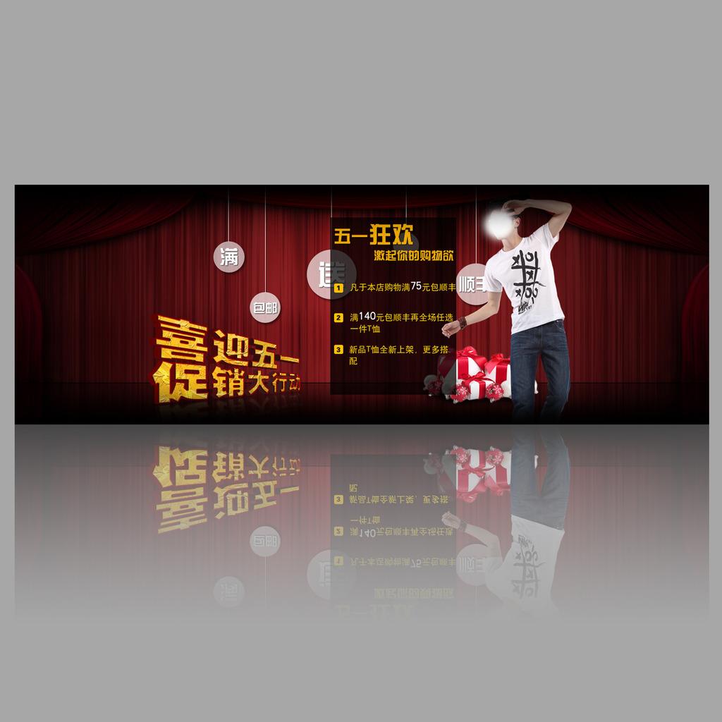 淘宝 促销/[版权图片]男装促销淘宝促销海报设计