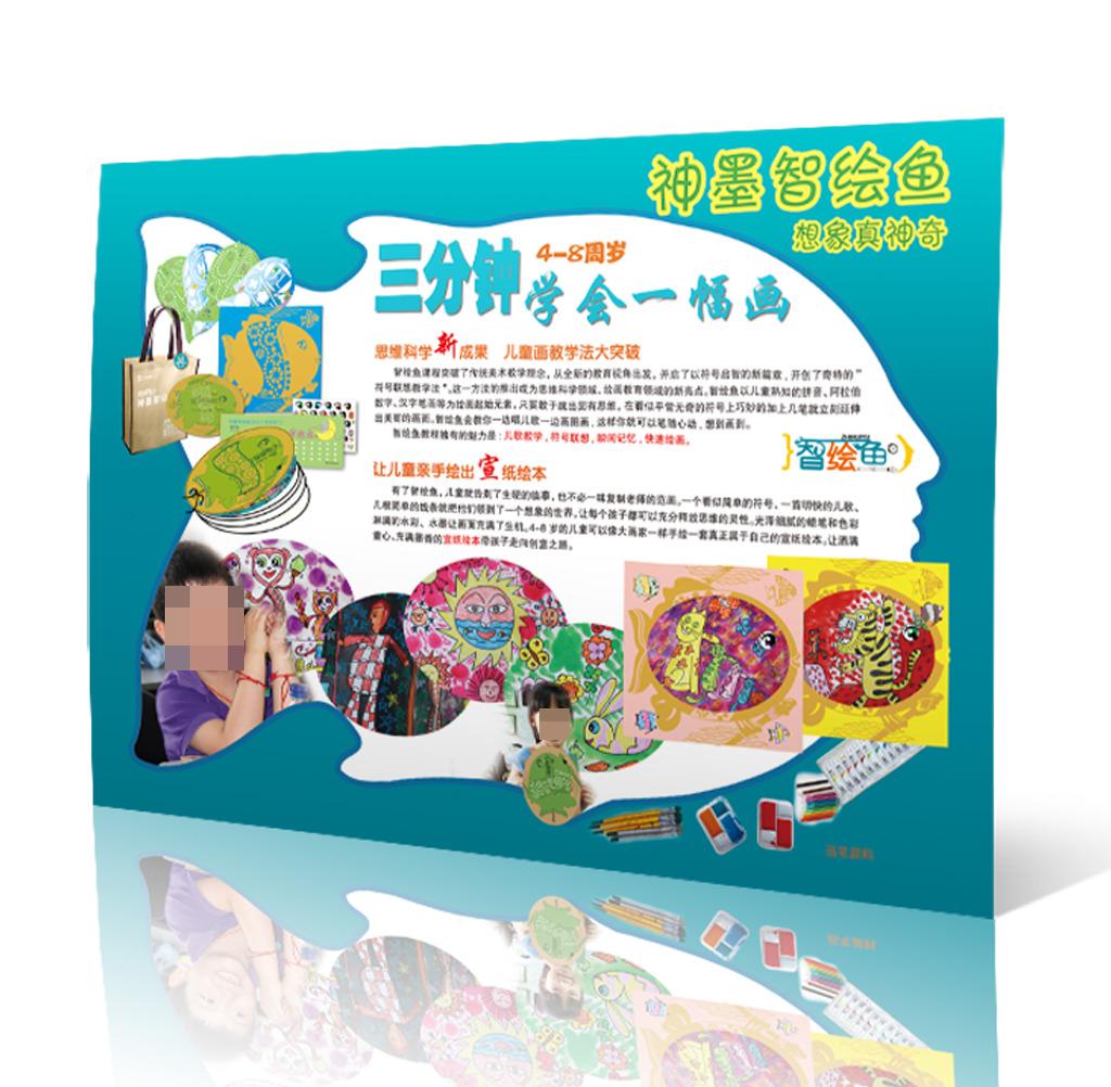设计模板 绘画 宣传单/绘画培训教育宣传单设计模板