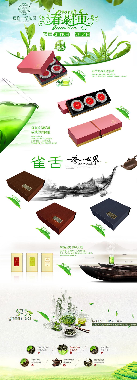 淘宝首页全屏海报茶叶春茶中国风